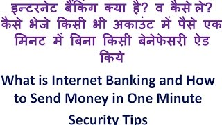 """What is Net Banking? How to Get Internet Banking """"Security Tips"""" Transfer Money in 1 Minute any Bank"""