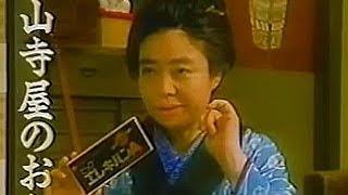 ピップエレキバンX/ピップ内服液+旅行プレゼント 1991年 ↓ 樹木希林 ...