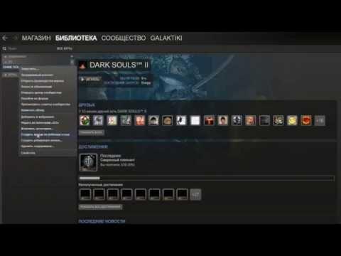 Как включить русский язык в Dark Souls 2 (Steam лицензия)