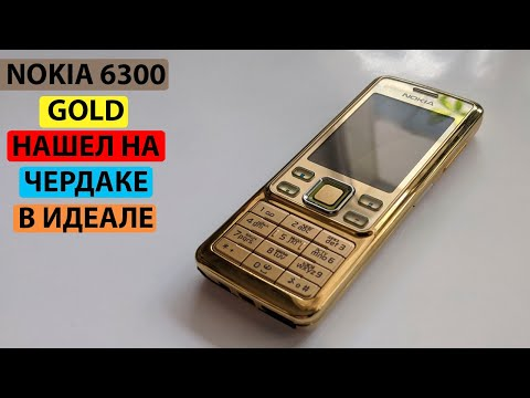 Nokia 6300 Gold НАШЕЛ В ИДЕАЛЬНОМ СОСТ ОБЗОР