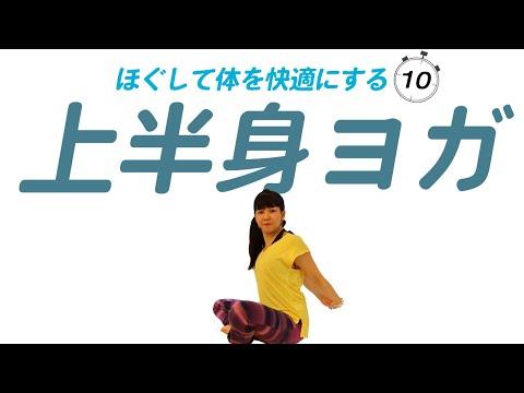 12【上半身をほぐすヨガ】重いカラダが軽くなる不思議なヨガ10分!