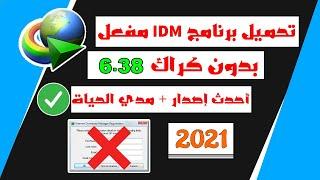 تحميل وتفعيل برنامج انترنت داونلود مانجر اخر اصدار مدي الحياة 2021 ! internet download manager