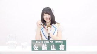 SKE48 研究生 佐藤佳穂 (Kaho Sato)
