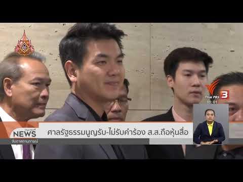 24 มิ.ย. 62 #จับตาฯ ศาลรัฐธรรมนูญรับ-ไม่รับคำร้อง ส.ส.ถือหุ้นสื่อ  #ThaiPBS