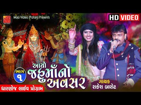 Rakesh Barot   આયો જહુમાનો અવસર   Aayo Jahumano Avasar   Part-1  Live 2019   Live By Sun Vison   