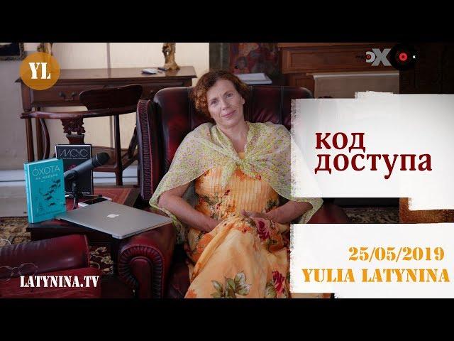 LatyninaTV / Код Доступа /25.05.2019/  Юлия Латынина
