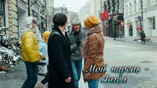 "Дмитрий Осипов в х/ф ""Мой парень - Ангел"" - 2011"