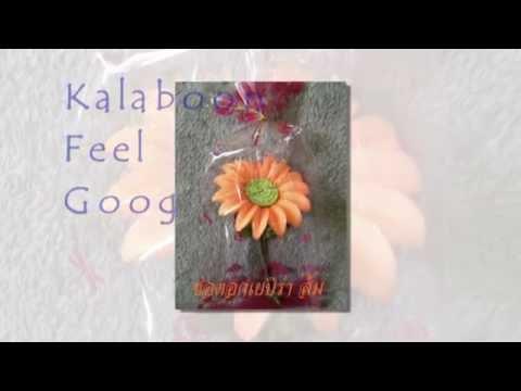 การบูรหอมประดิษฐ์ในรูปดอกไม้ Kalaboon L.mpg