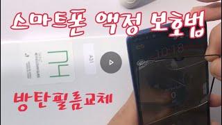 삼성 갤럭시 S/스마트폰 방탄필름 교체 방법