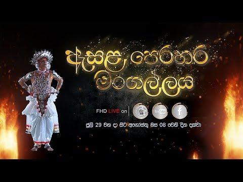Kandy Esala Perahara Special Cast 07.08.2017 | Final Randoli Perahara