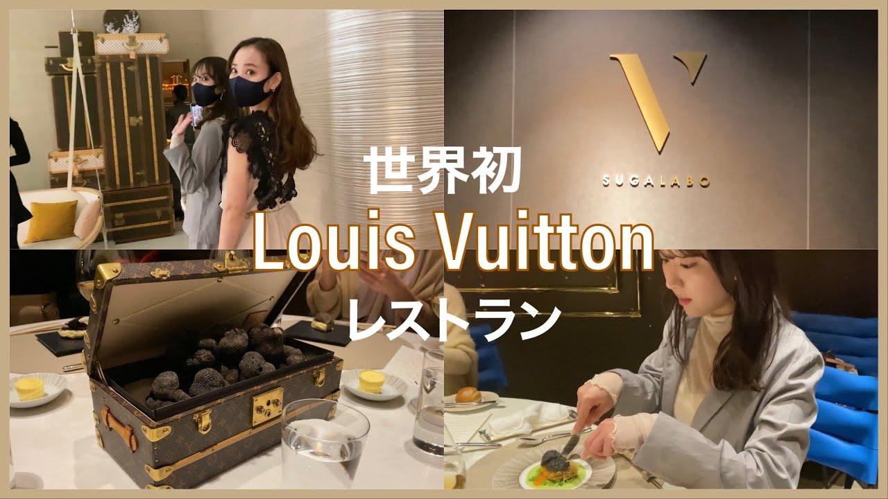 """【世界初】""""ルイ・ヴィトン✖️SUGALABO V"""" レストランでディナー"""