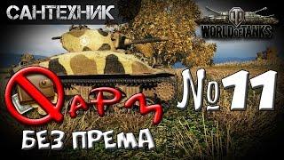 Фарм (заработок) серебра без према Выпуск 11 ~World of Tanks (wot)