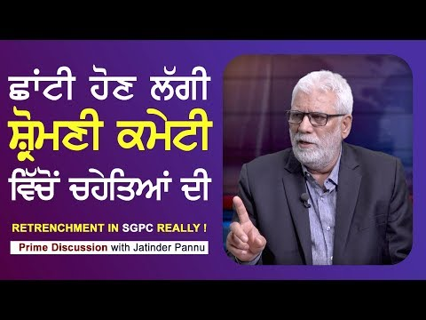 Prime Discussion With Jatinder Pannu #523_Retrennchment In SGPC Really.!