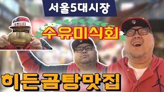 서울5대시장 수유전통시장 수유미식회 숨겨진 곰탕맛집 발…