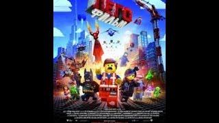 The Lego Movie Trailer 2014.Лего.Фильм ТРейлер 2014