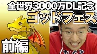 【パズドラ】前編 全世界3000万DL記念ゴッドフェス!今度こそ来いゴッド達! thumbnail
