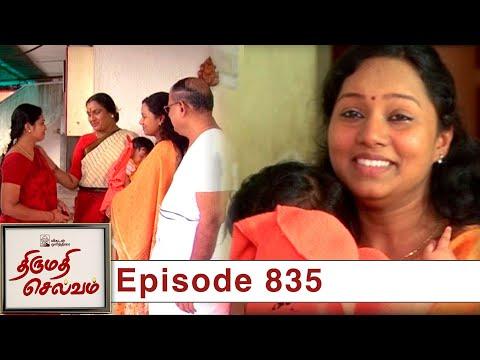 Thirumathi Selvam Episode 835, 01/05/2021   #VikatanPrimeTime