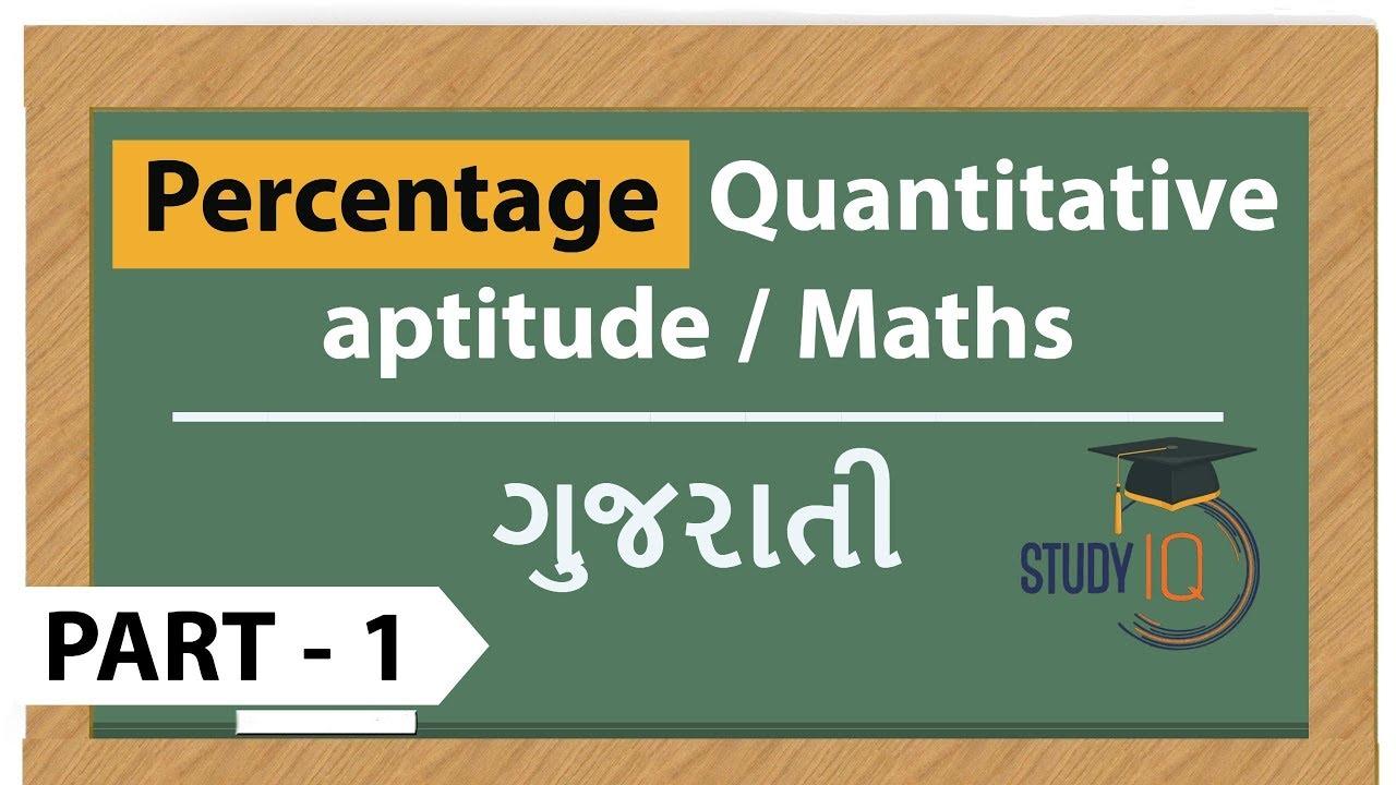 ગુજરાતી - Percentage tricks part 1 - GPSC GSSSB - Quantitative aptitude /  Maths - Gujarati medium