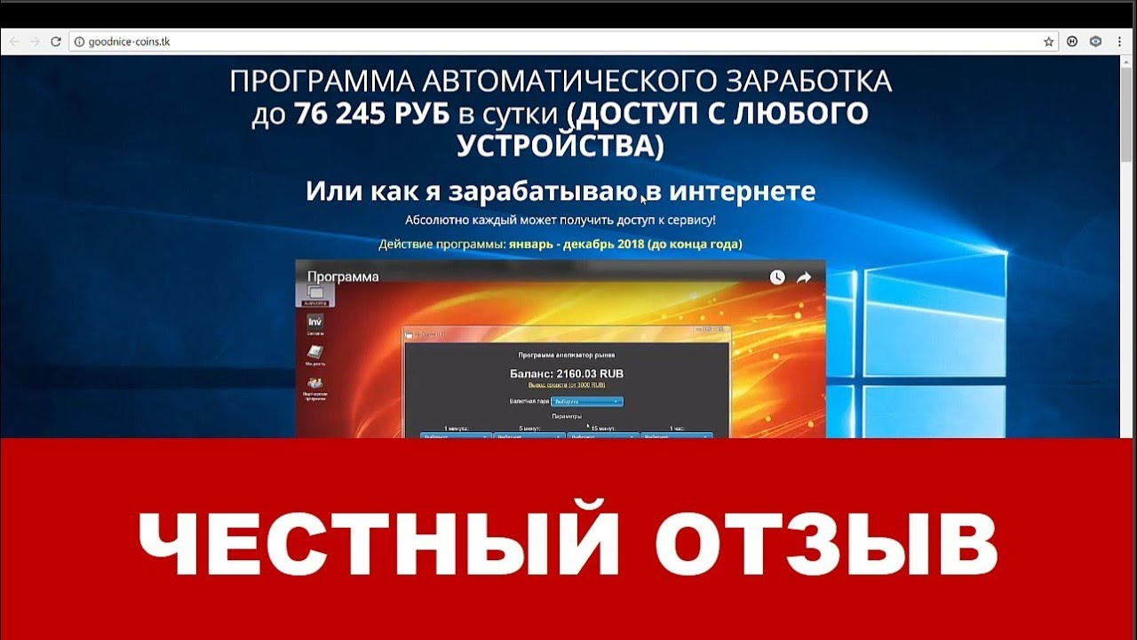 Программа автоматического заработка до 76 245 рублей в сутки отзывы