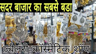 Jewellery And Cosmetic Cheapest Range In Sadar Bazar | Sadar Bazar Market