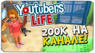 YOUTUBERS LIFE: Юбилей 200к на канале!