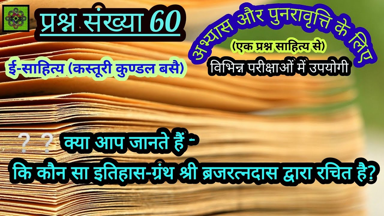 60. एक प्रश्न साहित्य से/ Hindi Sahitya Se Ek Prashn/ Brajratan Daas/ Hindi Sahitya Ka Itihas/ Hindi