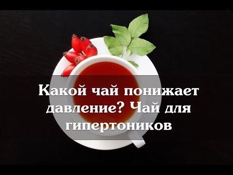 Черный чай и давление. Повышает или понижает давление