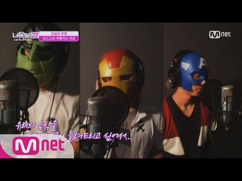 [ICanSeeYourVoice3] UCC Avengers! MIO 'She was pretty + Tell Me' 20160701 EP.01