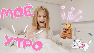 МОЁ УТРО ☆ MY MORNING ROUTINE  | ПУПСИ КИРА