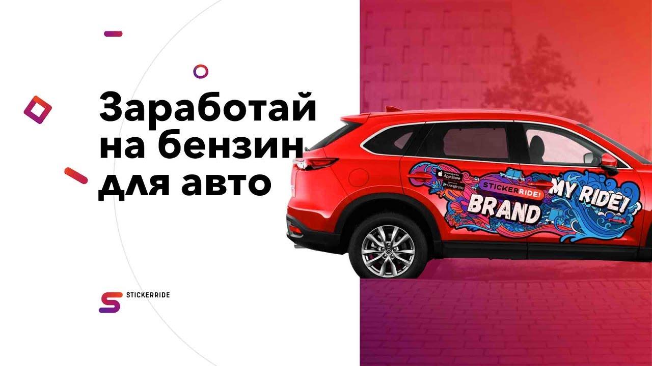 Реклама на своем авто за деньги в липецке где проверить авто на залог в банке