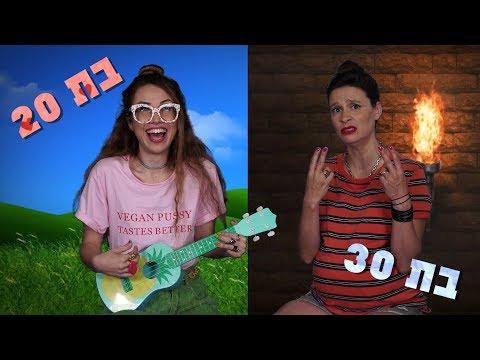 ההבדלים בין גילאי ה-20 ל-40