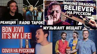 Bon Jovi - It's My Life (RADIO TAPOK) | РЕАКЦИЯ | Imagine Dragons - Believer (Музыкант вещает)