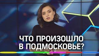 Массовая вакцинация от коронавируса консультация врача онлайн Итоги недели в Подмосковье
