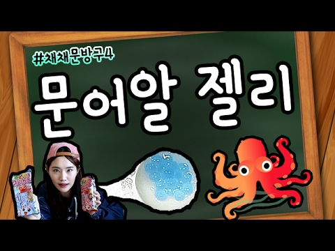 Made and ate Octopus spawn shaped jelly! Runny nose taste Dot to Dot jelly [Chaechae TV]