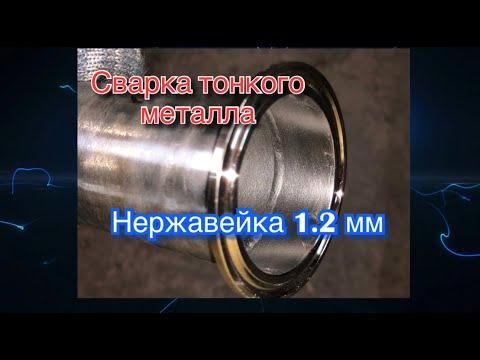 Как заварить тонкую 1.2 мм нержавеющую трубу