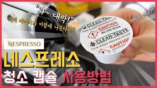 [전부시] 네스프레소 커피 머신 청소 캡슐 사용방법 |…