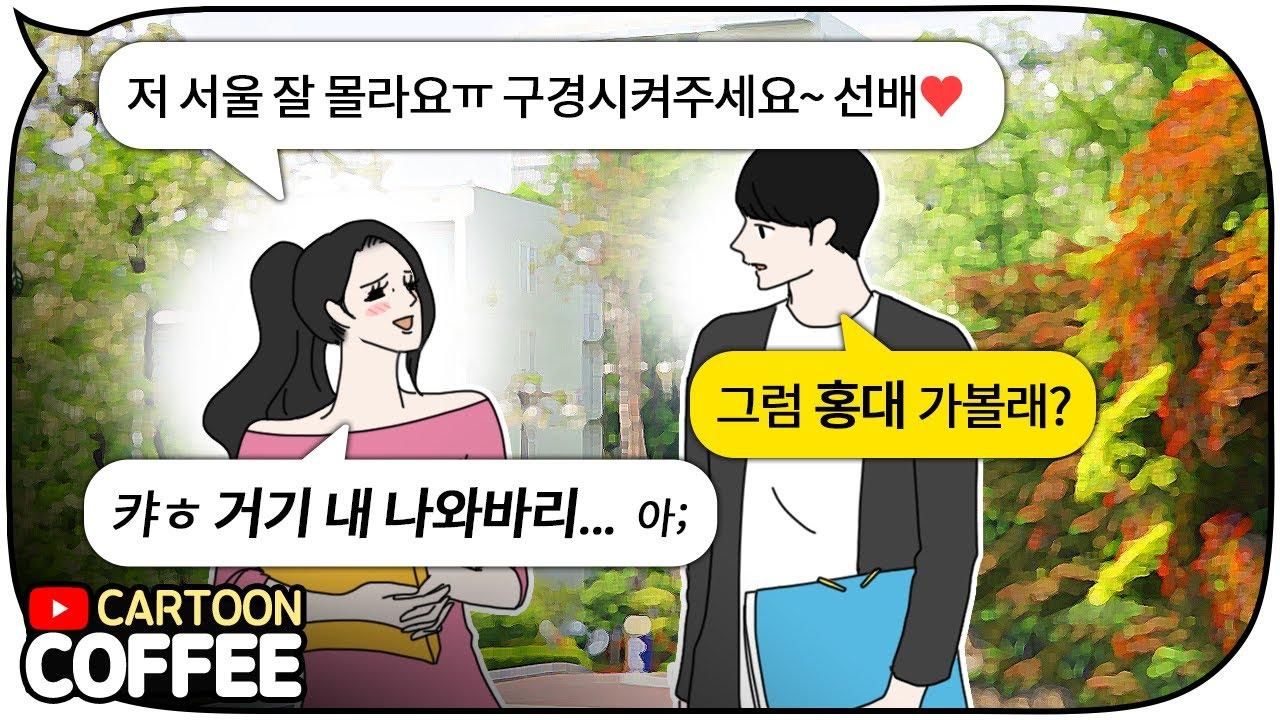 서울 구경을 시켜달라는 대학교 과후배의 부탁을 들어주면 생기는 일 [카툰 커피]