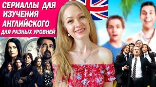 Лучшие сериалы для изучения английского языка - для разного уровня английского. 18+
