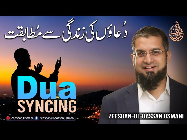 Dua Syncing | دعاؤں کی زندگی سے مطابقت