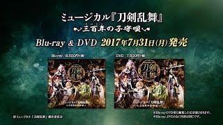 2017年7月31日(月) 「ミュージカル『刀剣乱舞』~三百年の子守唄~」Blu...