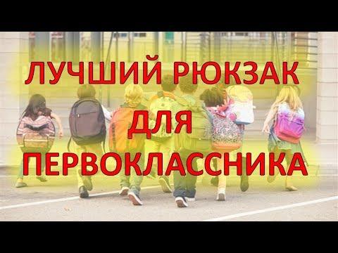 ЛУЧШИЙ РЮКЗАК ДЛЯ ПЕРВОКЛАССНИКА В 2018г