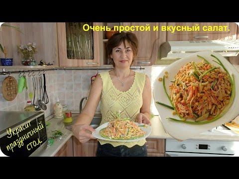 Вкусный салат на любой праздник.