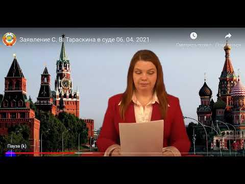 Заявление С В Тараскина в суде 12 04 21г
