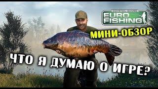 euro Fishing. Первое впечатление - минимальный обзор на игру