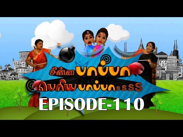 Chinna Papa Periya Papas - Episode - 110- 21/01/2017