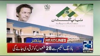 News Headlines | 9:00am | 26 May 2019 | 24 News HD