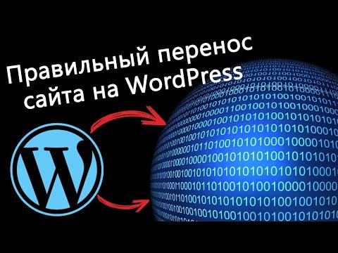 После переноса сайта wordpress на хостинг не работают ссылки