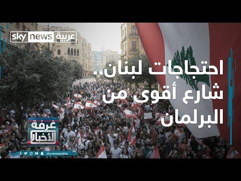 احتجاجات لبنان.. شارع أقوى من البرلمان  - نشر قبل 3 ساعة