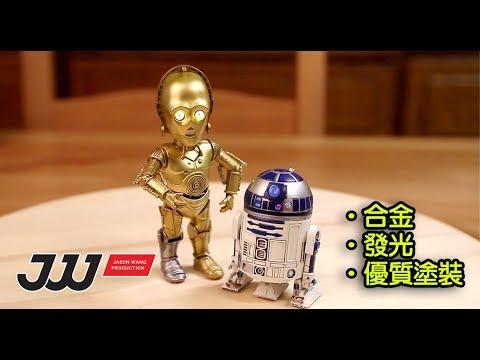 [開箱] HeroCross - Star Wars R2D2+C3PO 合金燈光公仔開箱