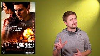 Джек Ричер 2: Никогда не возвращайся - Обзор фильма